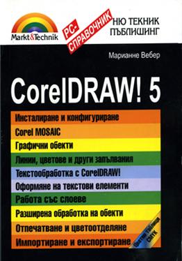 CorelDraw094