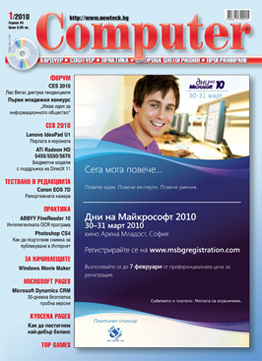 Cover-1-Computer-01_2010